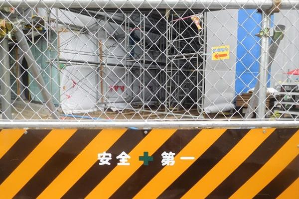 現場の安全管理、工程管理