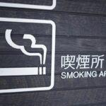 分煙対策はお済みですか?喫煙ルーム・喫煙ブース・専用喫煙室の設置をしませんか?