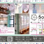 千葉市若葉区『北欧風リノベーション(北欧風リフォーム)』完成内覧会へGO!