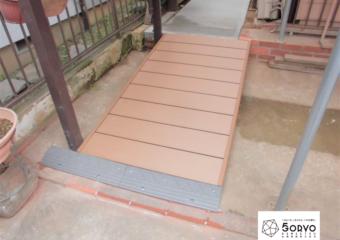 千葉県四街道市W様邸 介護リフォームで庭通路・スロープ設置