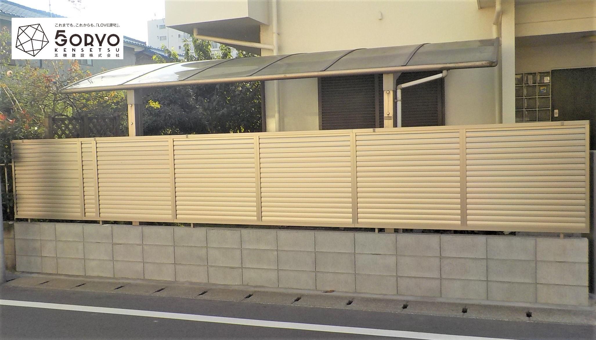 千葉市稲毛区Y様邸コンクリートブロック積み替え・フェンス設置外構工事:施工後