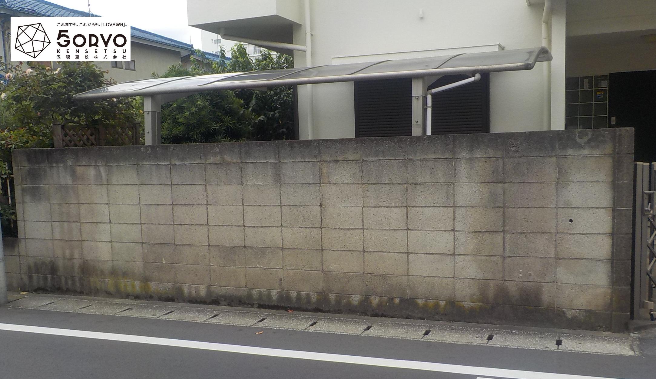 千葉市稲毛区Y様邸コンクリートブロック積み替え・フェンス設置外構工事:施工前